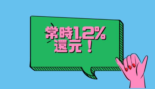 【実質1.2%の電子マネー還元】無料のクレジットカードならリクルートカードがおすすめです。