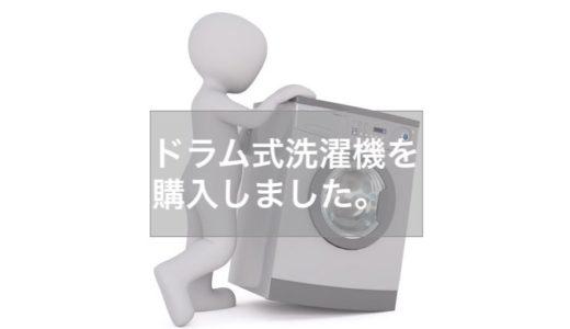 ドラム式洗濯機を購入したら生活が変わりました!共働き子育て世代は絶対に購入すべし!