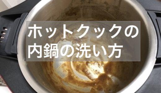 ホットクックの内鍋の洗い方!一工夫で洗い物が簡単に楽になりますよ!