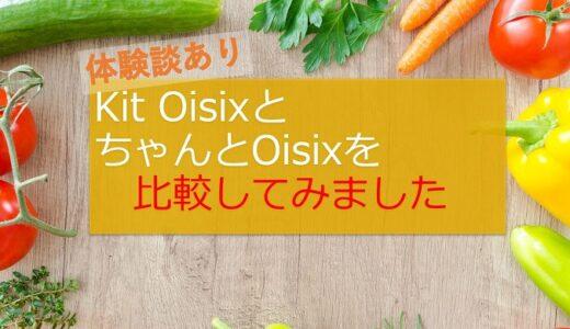 オイシックスのKit Oisix(ミールキット)とちゃんとオイシックス(旧ベジごはん)の違いを比較しました!