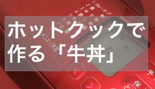 ホットクックで作る「牛丼」のレシピ!【実働時間10分】