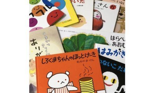 【0歳,1歳,2歳向け】私も子供も気に入っているおすすめの絵本を紹介します!