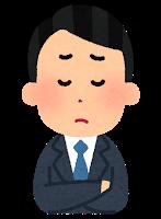 https://www.hakadorukoto.com/wp-content/uploads/2020/02/business_man2_4_think.png