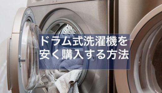 【節約】ドラム式洗濯機は壊れる前に計画的に買い替えよう。買い時は夏!