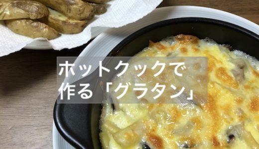 ホットクックで作る「グラタン」のレシピ!