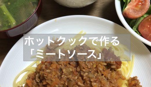 ホットクックで作る「ミートソース」のレシピ!