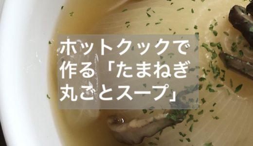 ホットクックで作る「たまねぎ丸ごとスープ」