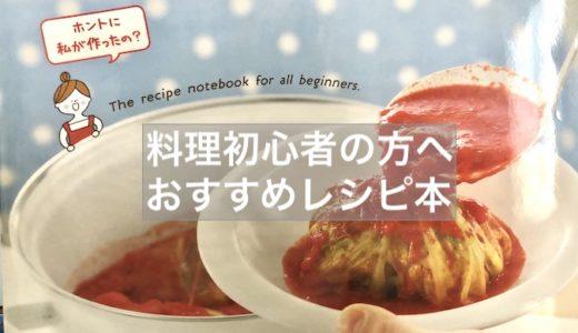 料理初心者の方にはこのレシピ本がおすすめです!