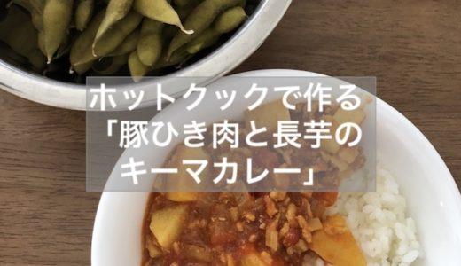 ホットクックで作る「豚ひき肉と長芋のキーマカレー」のレシピ!