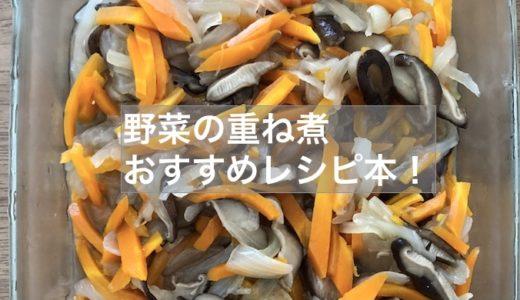 「野菜の重ね煮」おすすめレシピ本!