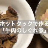 ホットクックで作る「牛肉のしぐれ煮」のレシピ!