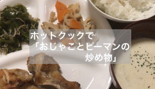 ホットクックで作る「おじゃことピーマンの炒め物」のレシピ!