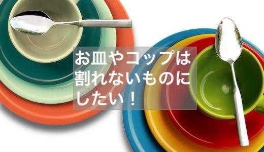 お皿やコップは全部割れないものにしたい!【レンジ、食洗機も可】