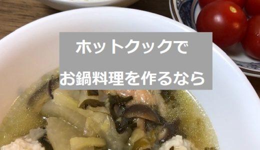 ホットクックでお鍋料理を作るなら、自動調理「ポトフ」を使おう!