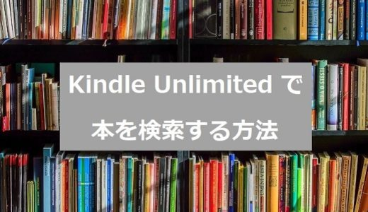 Kindle Unlimitedに絞って本を検索する方法