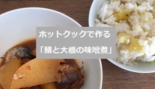 ホットクックで作る「鯖と大根の味噌煮」のレシピ!【鯖缶を使います】