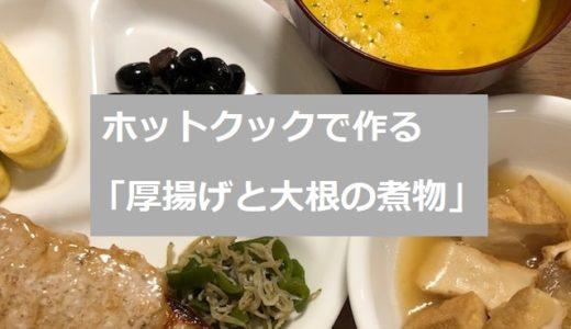 ホットクックで作る「厚揚げと大根の煮物」のレシピ!
