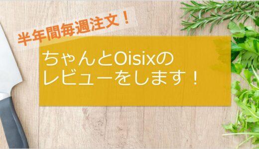 ちゃんとOisix(旧ベジごはん)のレビューをします!【半年間毎週注文しました】