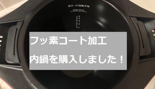 ホットクック専用フッ素コート内鍋(内釜)を購入しました!