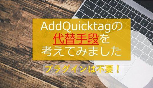【プラグイン不要】AddQuicktagの代替方法を考えました