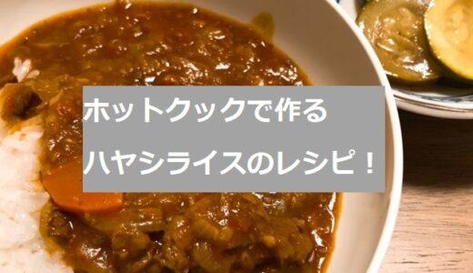 ホットクックで作る「ハヤシライス」のレシピ!【無水調理、予約可】