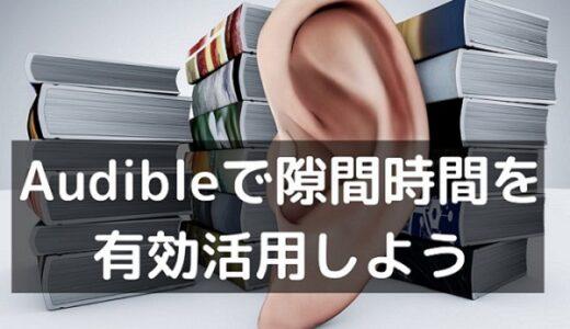 Audible(オーディブル)は高い?隙間時間を有効できるのでお勧めです